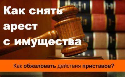 kak_snyat_arest_s_imuschestva