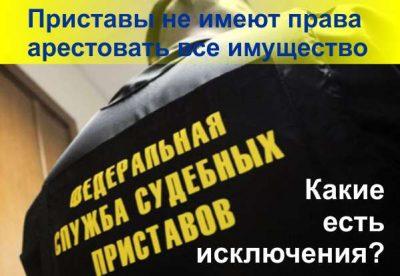 pristavi_ne_imeut_prava